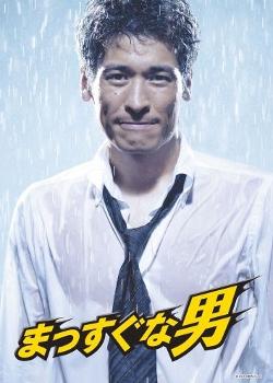 Massugu na Otoko (2010) poster