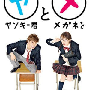 Yankee-kun to Megane-chan (2010) photo