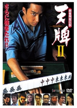Mahjong Hiryuu Densetsu: Tenpai II