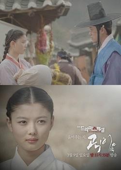 Drama Special Season 5: The Dirge Singer