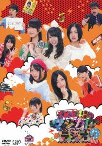 SKE48's Magical Radio 2 (2012) poster