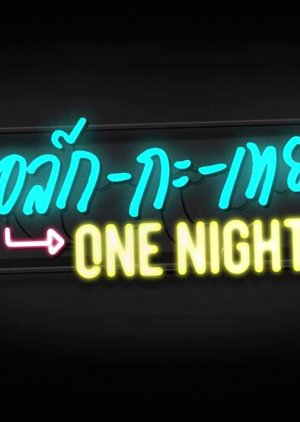 Talk with Toey One Night (2018) poster