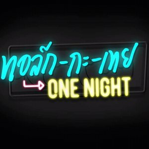 Talk with Toey One Night (2018) photo