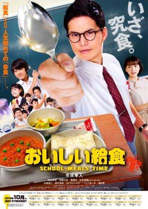 Oishi Kyushoku (2019) poster