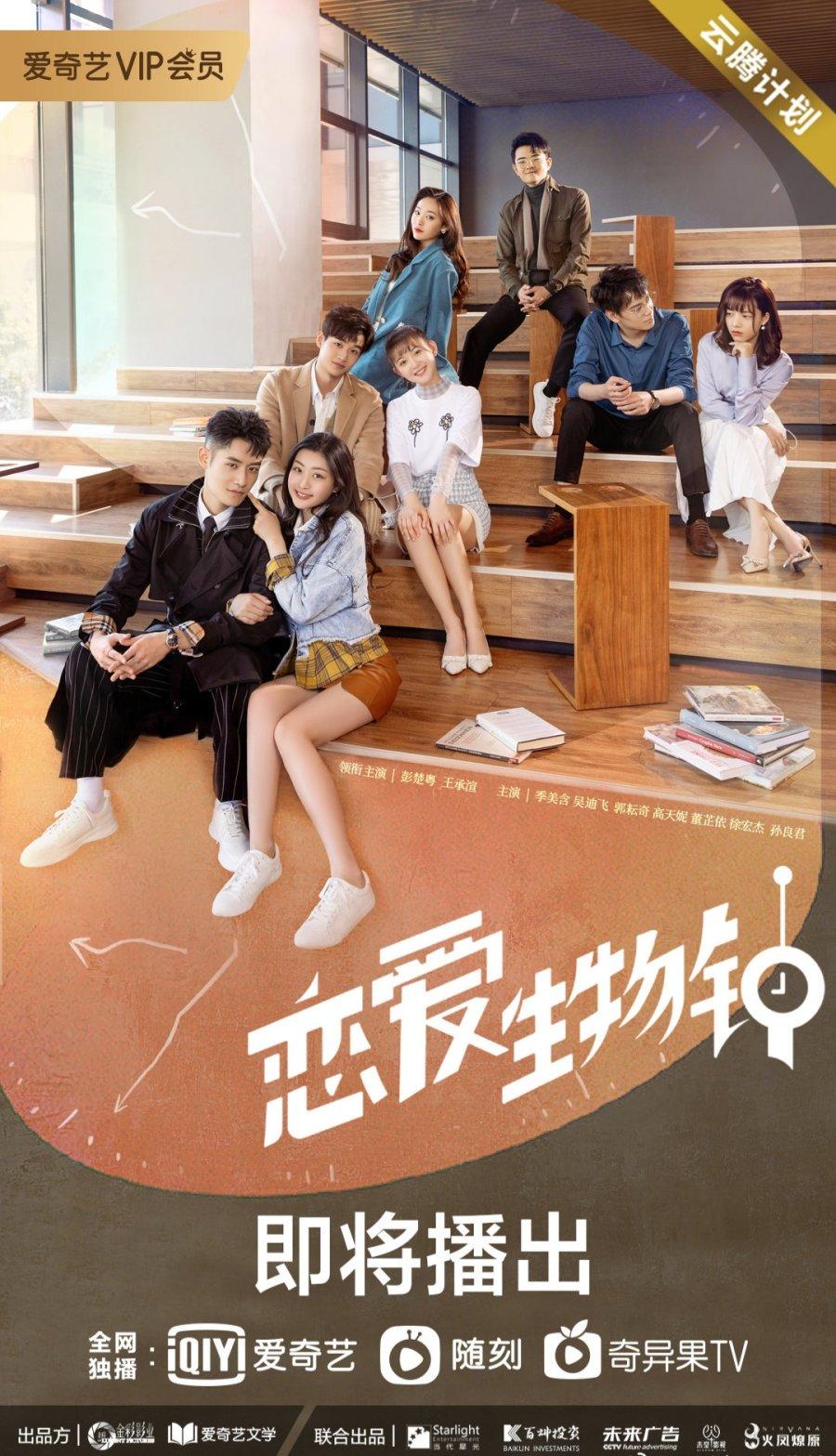 0g6Ze 4f - Время любви ✸ 2021 ✸ Китай