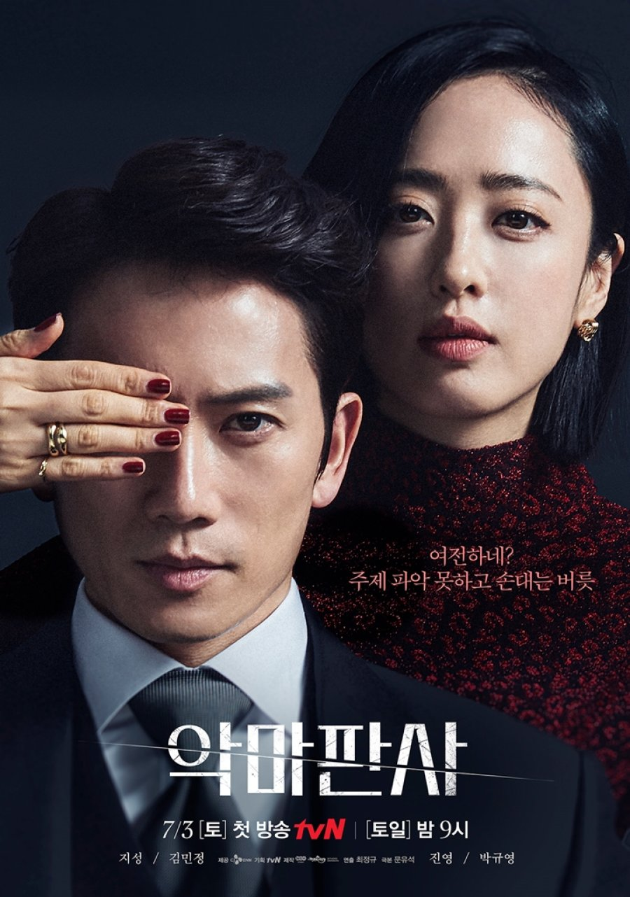 """Teaser Posters Revealed For the Upcoming Drama """"The Devil Judge"""" -  MyDramaList"""