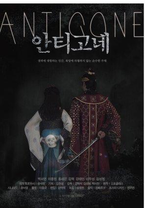 Antigone (2020) poster