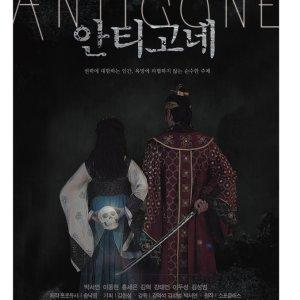 Antigone (2020) photo