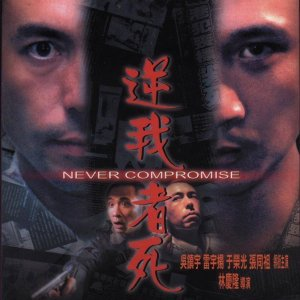 Never Compromise (1999) photo