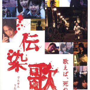 The Suicide Song (2007) photo
