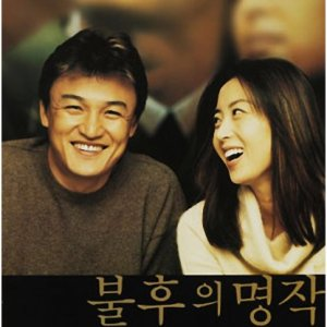 Masterpiece Of Love (2000) photo