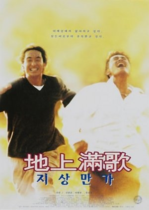 Lament (1997) poster