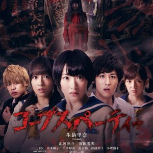 Corpse Party (2015) photo