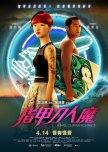 Chinese / hong kong  Movie I Saw