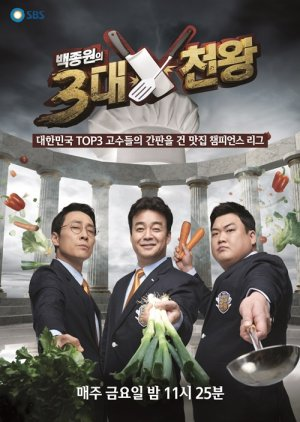 Baek Jong Won's Top 3 Chef King (2015) poster