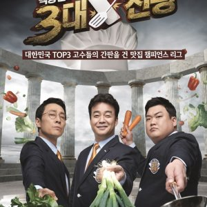 Baek Jong Won's Top 3 Chef King (2015) photo