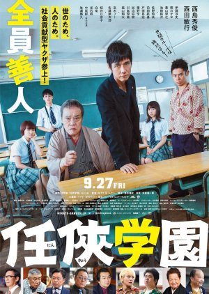 Ninkyo Gakuen (2019) poster