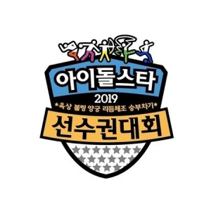 2019 Idol Star Athletics Championships Chuseok Special (2019) photo