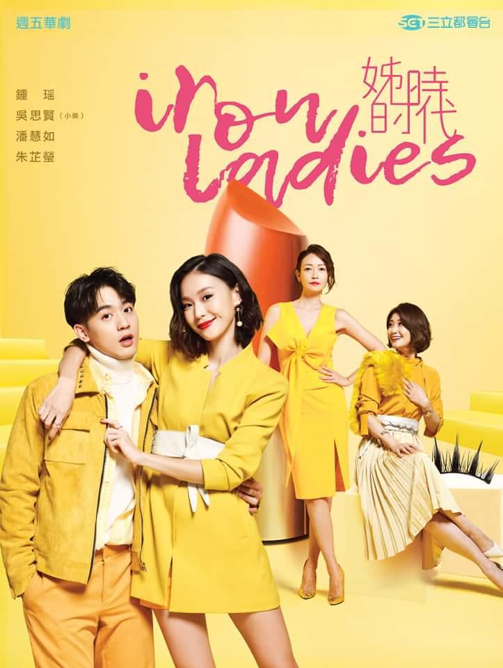 Iron Ladies (2018) - MyDramaList
