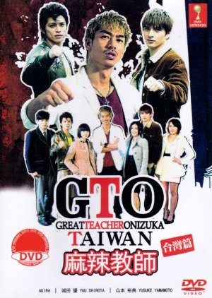 GTO in Taiwan