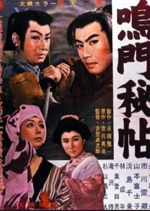 A Fantastic Tale of Naruto (1957) poster