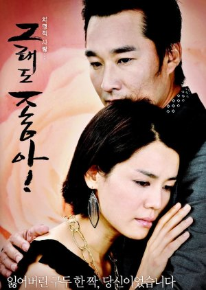 Even So Love (2007) poster