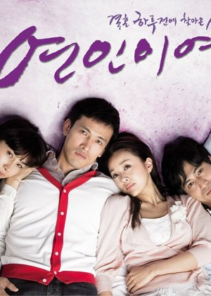 Oh Lovers (2007) poster