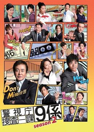 Keishicho Sosa Ikka 9 Gakari 2