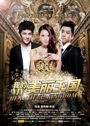 My Beautiful Kingdom  (2013) poster