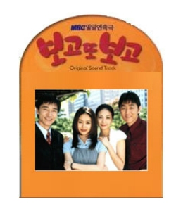 Can't Take My Eyes Off You (1998) poster