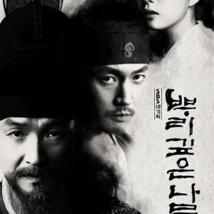 Deep Rooted Tree Episode 1