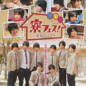 Ryofes! ~Saigo no Nanafushigi~  (2011) photo