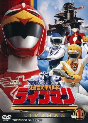 Choujuu Sentai Liveman (1988) poster