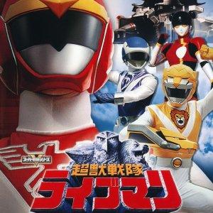Choujuu Sentai Liveman (1988) photo