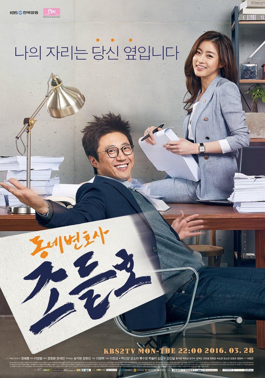 Phim Mặt Trái Công Lý - My Lawyer, Mr. Jo (2016)