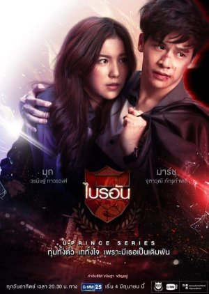U-Prince: The Ambitious Boss (2017) poster