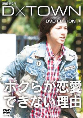 Bokura ga Renai Dekinai Riyuu (2012) poster