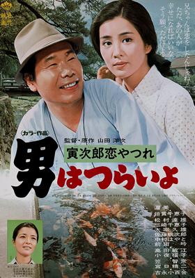 Tora-san 13: Lovesick (1974) poster