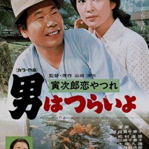 Tora-san 13: Lovesick (1974) photo