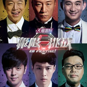 Go Fighting! Season 1 (2015) photo
