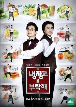 Please Take Care of My Refrigerator (2014) poster