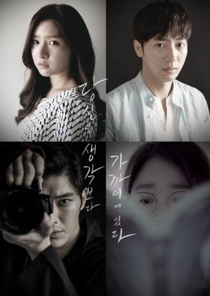 Drama Special Season 8: You Are Closer Than I Think