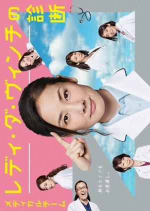 Medical Team: Lady Da Vinci no Shindan (2016) poster