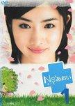 Ns' Aoi