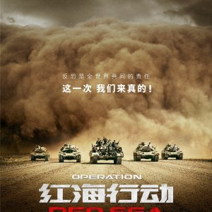 Operation Red Sea (2018) photo