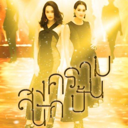 Songkram Nak Pun (2018) photo