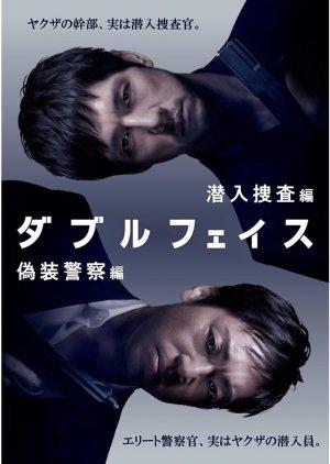 Double Face: Gisou Keisatsu-hen (2012) poster