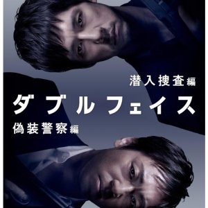 Double Face: Gisou Keisatsu-hen (2012) photo