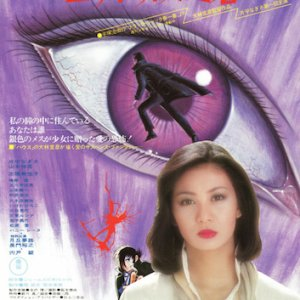 The Visitor in the Eye (1977) photo
