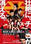 BACK STREET GIRLS - Gokudoruzu